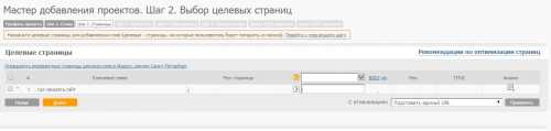 Снятие позиций сайта бесплатно через систему SeoPult