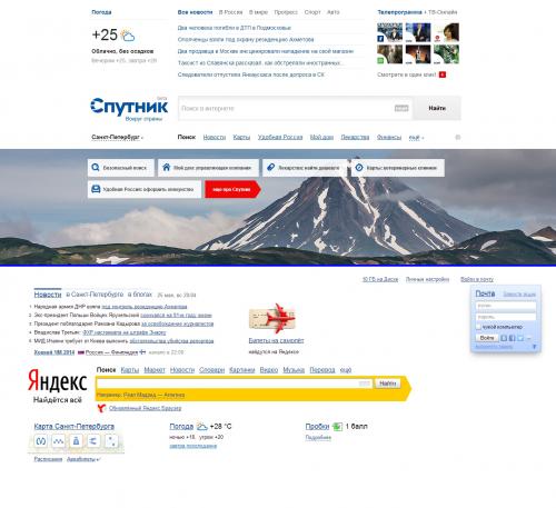 Поисковая система Спутник.ру