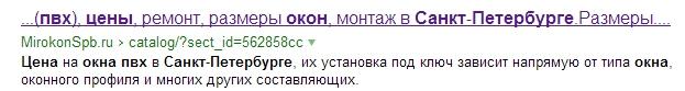 Сниппет Яндекс