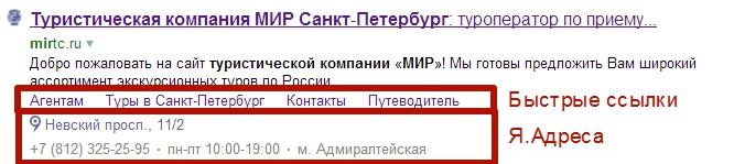 Сниппет Яндекса