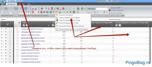 Сбор семантического ядра сайта в программе Key Collector