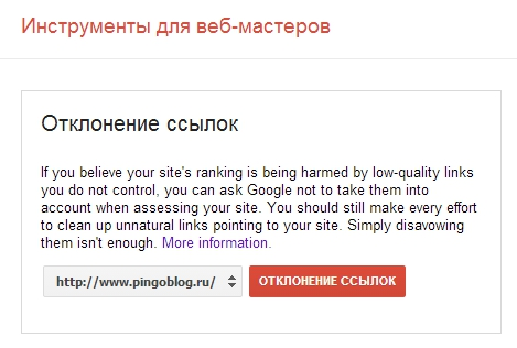 Стартовая страница Google Disavow Tool