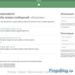 Сервис микроблогинга Азъесмь