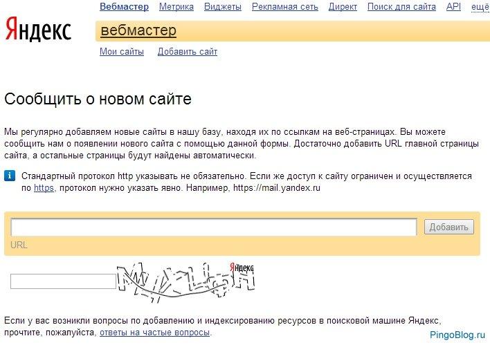 Как добавить сайт в Yandex?