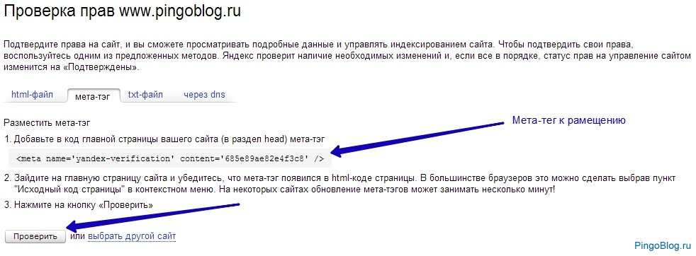 Кабинет вебмастера Яндекс: подтверждение прав на домен