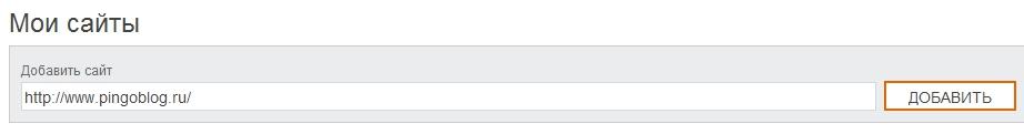 Кабинет вебмастера Bing: регистрация сайта