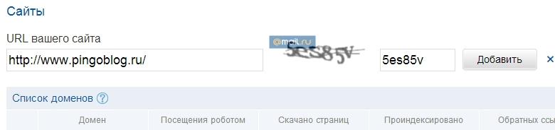 Регистрация сайта в Mail