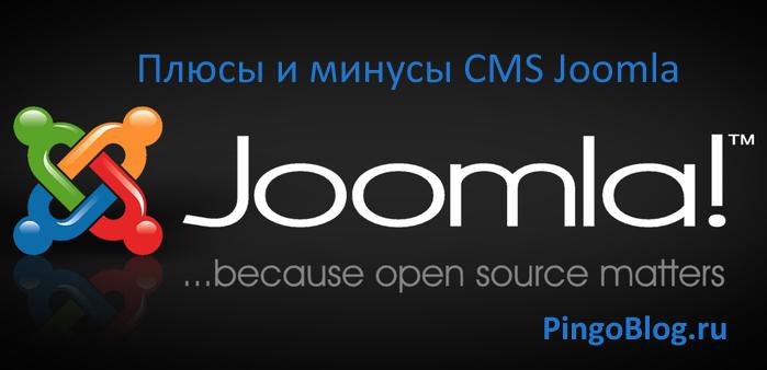 Плюсы и минусы CMS Joomla