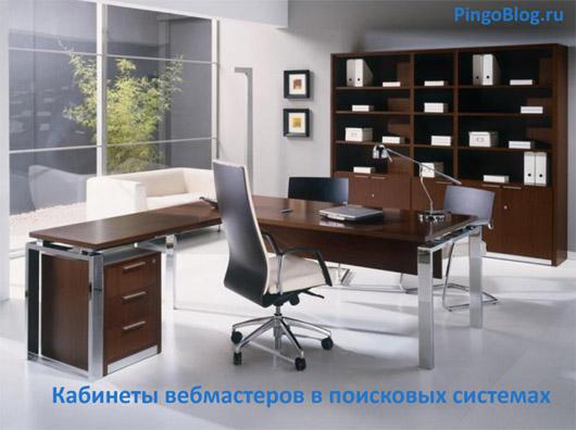 Кабинеты вебмастера в поисковых системах