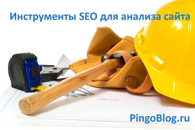 SEO инструменты и сервисы для анализа сайта