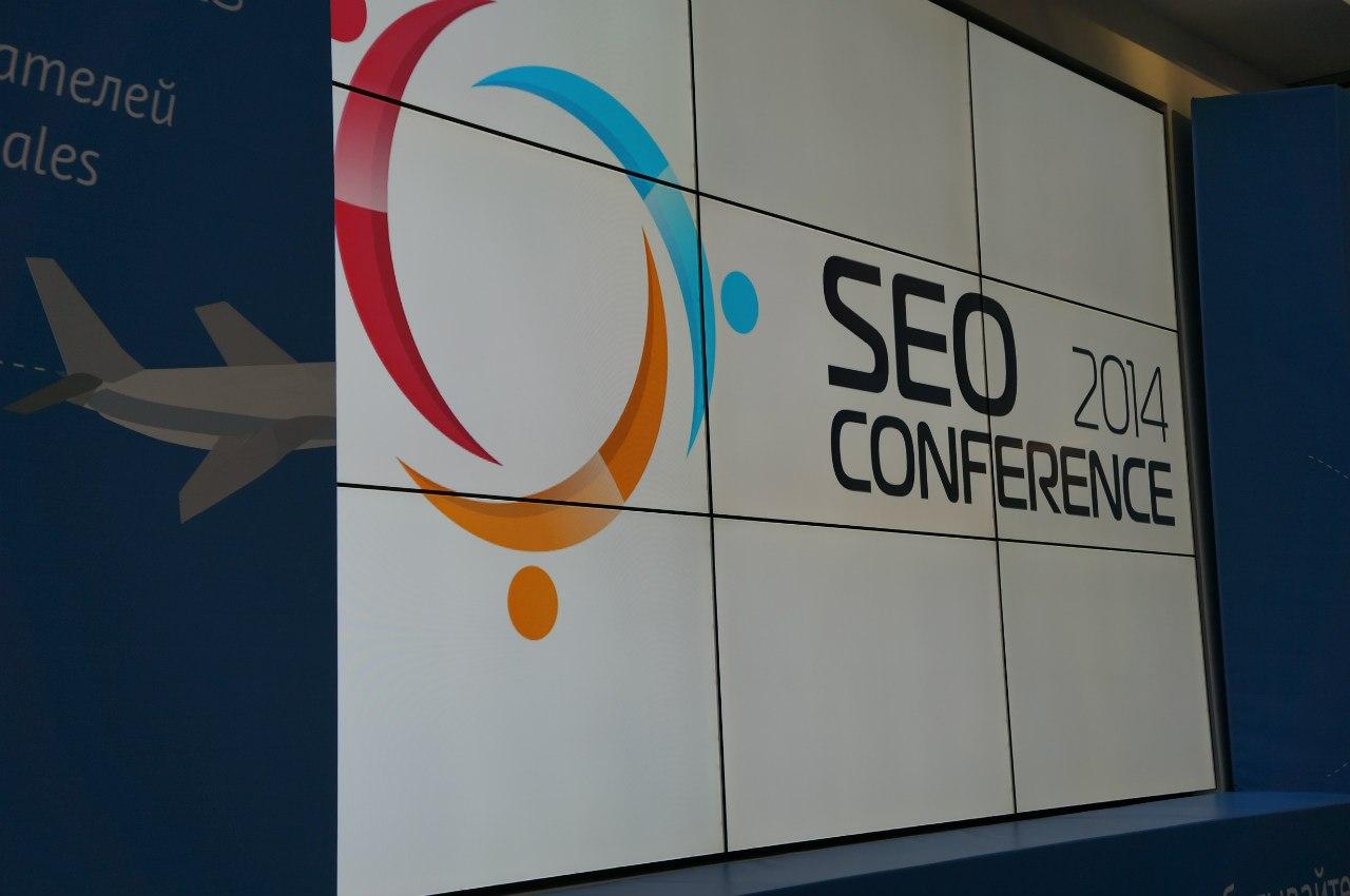 SEO Conference 2014: как это было