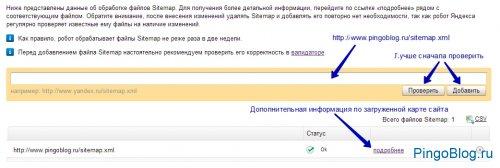 Загрузка карты сайта в Яндекс