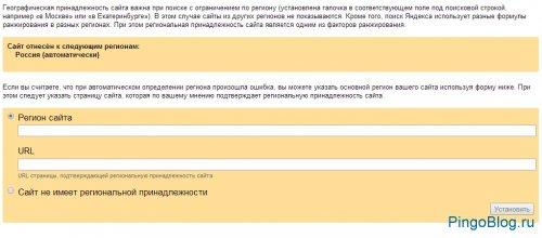 Присваиваем регион сайта в Яндекс Вебмастер
