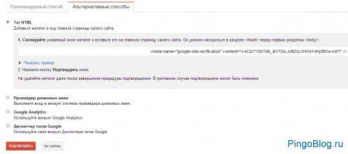 Подтверждение прав на домен в кабинете вебмастера Google