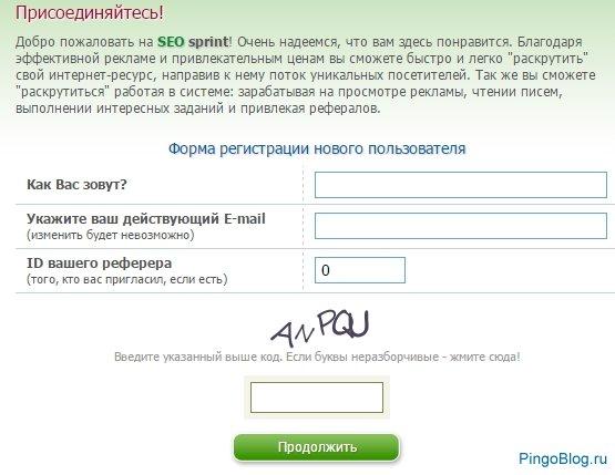 Регистрация в буксе SeoSprint