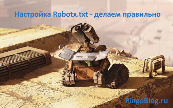 Делаем Robots.txt для сайта: как правильно создать и настроить?