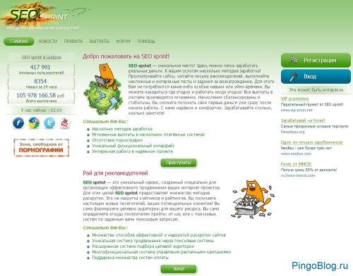 Главная страница букса SeoSprint