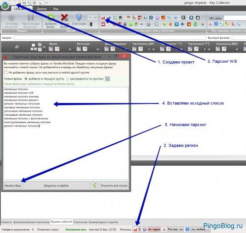 Парсинг левой колонки WS через Key Collector
