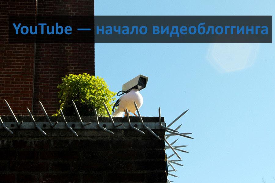 YouTube — начало видеоблоггинга