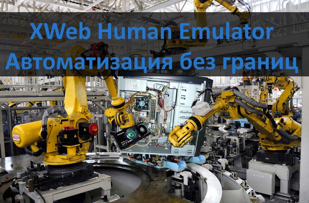 XWeb Human Emulator — автоматизация без границ