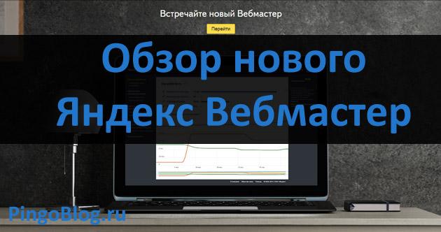 Новый Яндекс Вебмастер