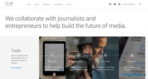 Google дарит журналистам платформу для открытого обмена информацией онлайн
