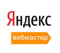 Яндекс отменяет подтверждение сайтов в Вебмастере через TXT-файл