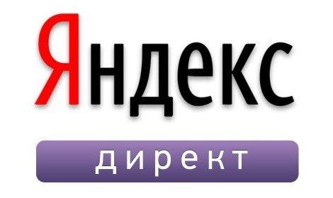 Яндекс запустит новую модель ранжирования объявлений Директа в поиске и перейдет на новый аукцион