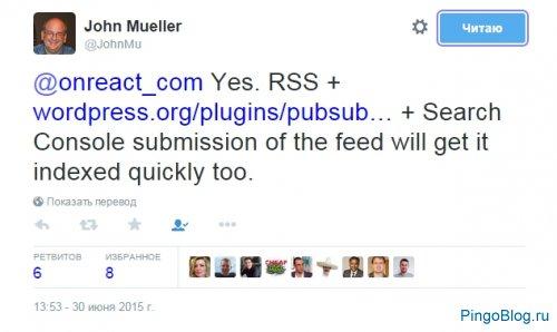 Google по-прежнему советует отдавать контент через RSS и PubSubHubbub для его скорейшей индексации