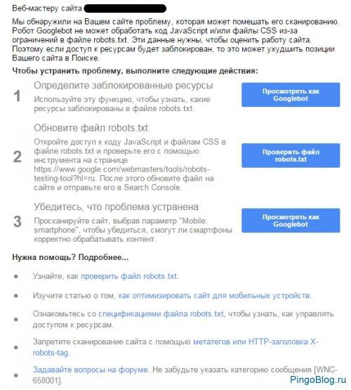 Google массово обвинил сайты в сокрытии от поискового робота файлов CSS и JS