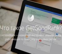 GetGoodRank научился оценивать сниппеты и коммерческую релевантность сайта