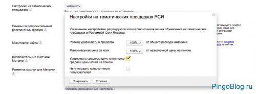 Яндекс запускает опцию для оптимизации цены за клик в Директе