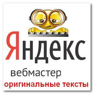 Есть мнение: инструмент оригинальные тексты в Вебмастере Яндекса работает некорректно