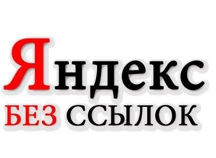 Ссылки в Московском регионе по коммерческим запросам работают в Яндексе и после отключения?