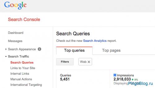 Google приступил к замене отчёта Поисковые запросы в Search Console на более продвинутую версию