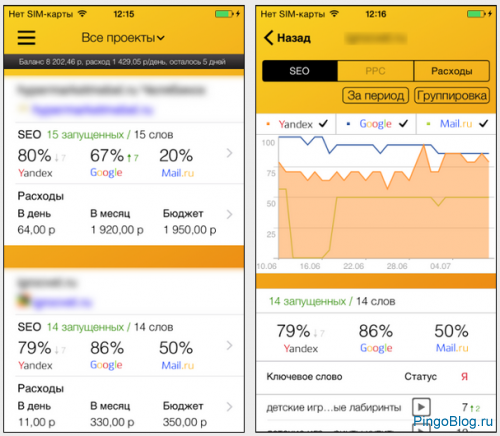 SeoPult порадовал своих клиентов мобильным приложением с календарём апдейтов Яндекса