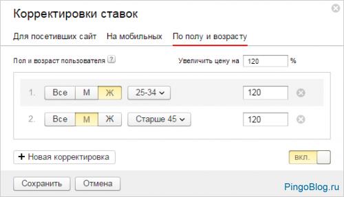 Яндекс Директ добавил настройки гибкого управления показами и трафиком
