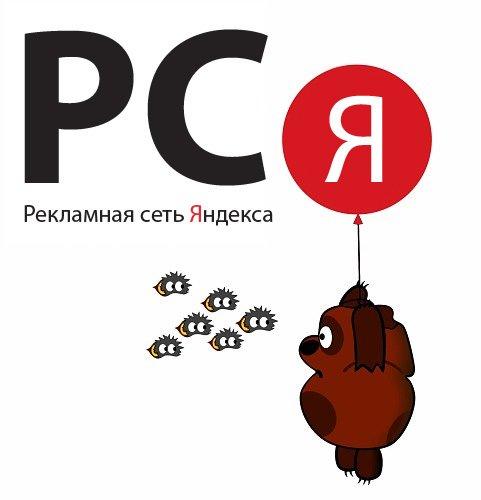 Команда РСЯ поделилась секретами мобильной монетизации