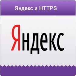 ������ ����� � ���, ��� ��������� � ����� ������� �� HTTPS