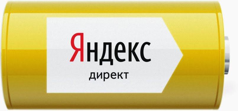 Яндекс Директ вводит специальные расширения для объявлений с навигационными запросами