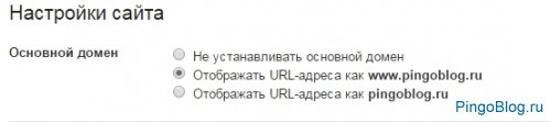 Google: не обязательно в GWT указывать основной домен, если на сайте грамотно настроена склейка через 301 редирект