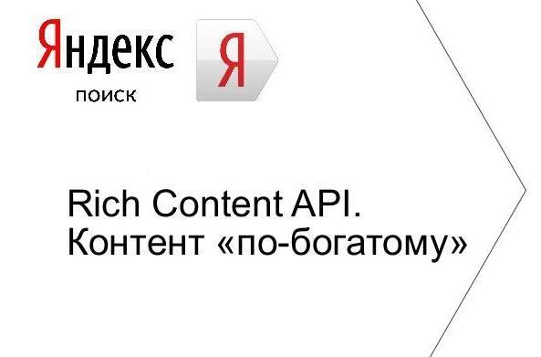 Rich Content API Яндекса закроется 15 декабря 2015 года