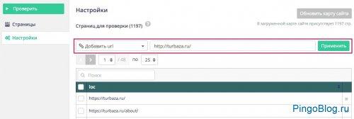 Топвизор представил функционал проверки индексации страниц в Яндексе и Google
