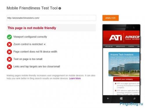 Bing поможет легко и быстро проверить сайт на дружелюбие к мобильным