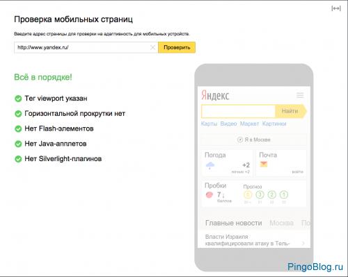 Яндекс пометил в выдаче мобильно-дружелюбные страницы сайтов