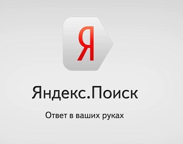 Яндекс интересуется мнением вебмастеров о работе саппорта и качестве информирования