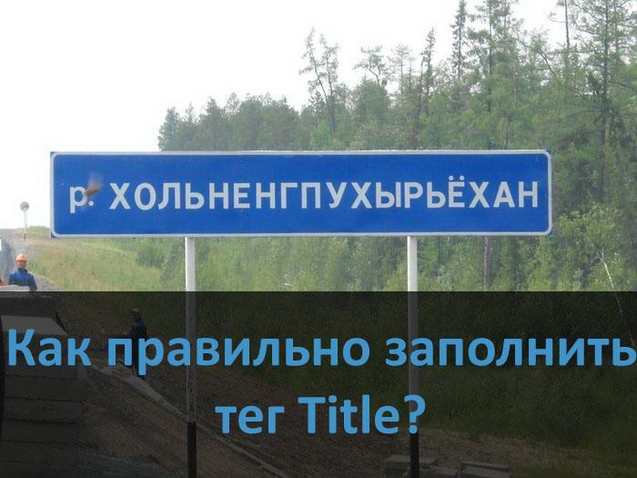 Как правильно заполнить тег Title?