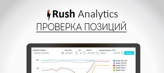 В Rush Analytics запустился функционал проверки ключевых слов на мусор