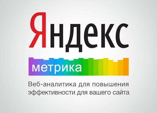 Яндекс Метрика 2.0