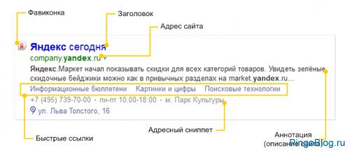 Платон Щукин советует заняться улучшением сниппетов вместо закупки ссылок